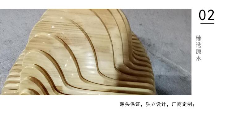 实木切片舟形座椅