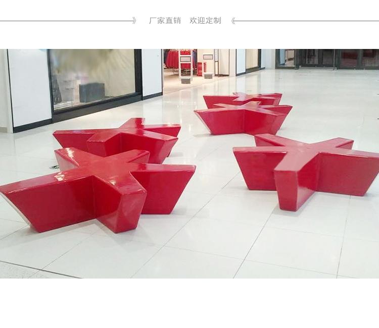 玻璃钢五角星创意坐凳