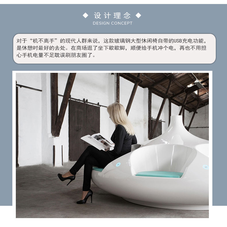 玻璃钢空间座椅