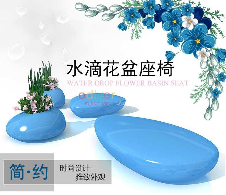 商场玻璃钢水滴花盆休闲椅