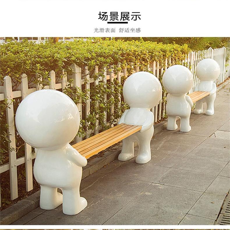 玻璃钢小白人座椅