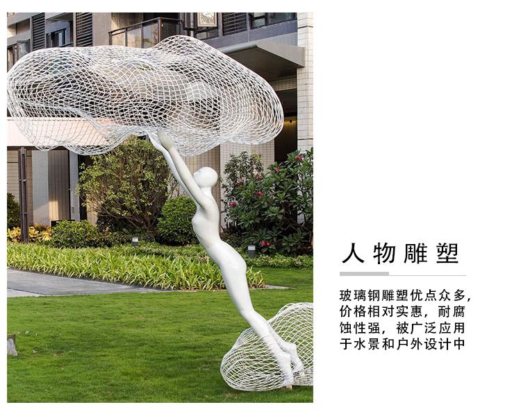 人物玻璃钢雕塑金属云朵景观学校广场雕塑
