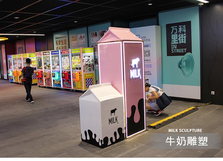 牛奶玻璃钢雕塑商场景观城市雕塑摆件