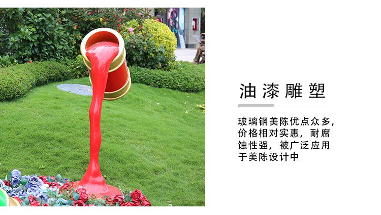 油漆桶颜料玻璃钢雕塑艺术景观广场雕塑