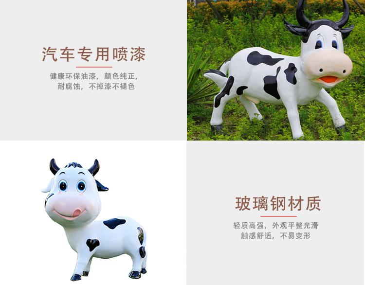 室外卡通奶牛玻璃钢雕塑花园林景观小品幼儿园摆件