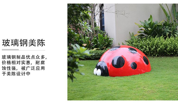 瓢虫玻璃钢雕塑户外景观公园小区摆件